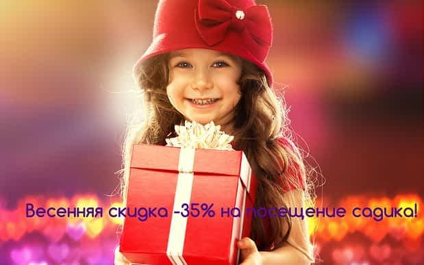 detskii`_sad_Har`kov_skidki2